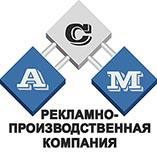 Рекламно-производственная компанияООО «АСМ»