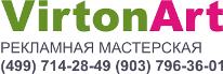 Рекламная мастерская VirtonArt