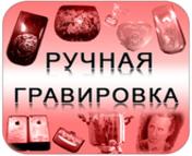 МастерскаяИППетровК.Д. «Ручная гравировка»