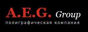 Рекламно-полиграфическая компания «АЕГ Груп»