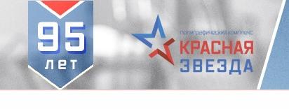 Полиграфический комплексАО «Красная звезда» на Хорошёвском шоссе