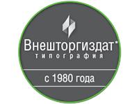Типография «ВнешТоргИздат»