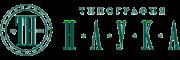 Типография «Наука»