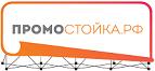 Рекламно-производственная компания «Промостойка» в 1-м Рижском переулке