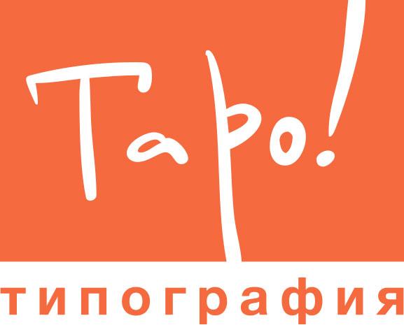 Типография «ТАРО»