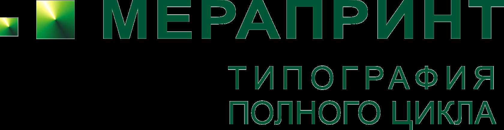 Типография «Мерапринт»