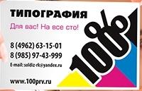 Типография «100%»
