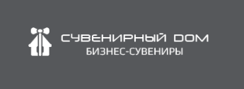 Торгово-производственная компания «Сувенирный Дом»