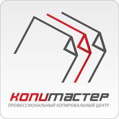 Полиграфический центр «Копимастер» на Калужской площади