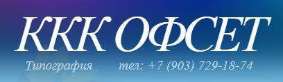 Типография «ККК Офсет»