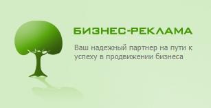 Компания ООО «Бизнес-реклама»
