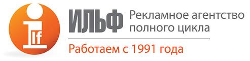 Рекламно-полиграфическое агентство «ИЛЬФ»