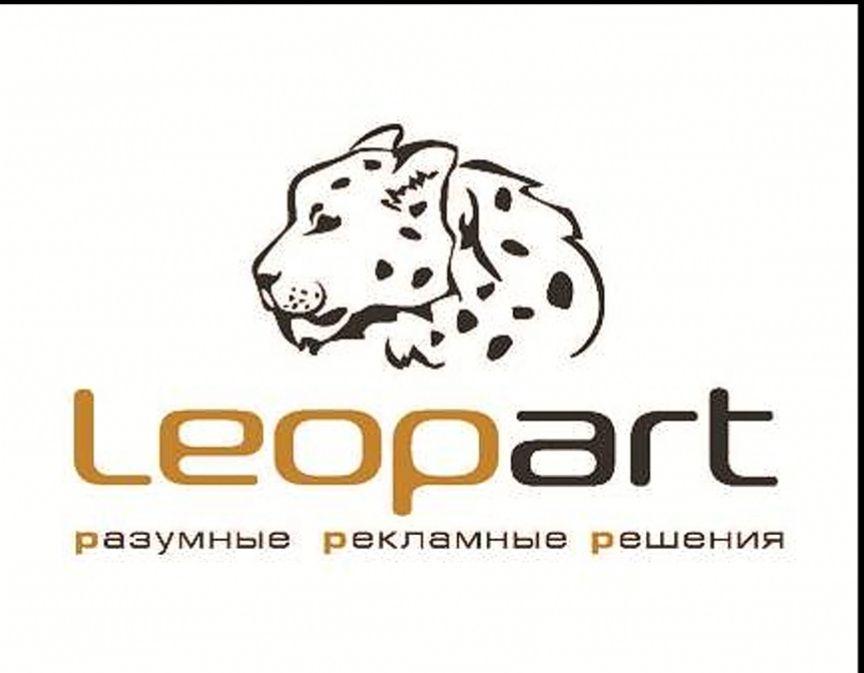 Рекламно-производственная компания «ЛеопАрт»
