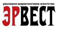 Рекламное агентство «Эрвест»
