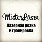 Компания «Misterlaser»