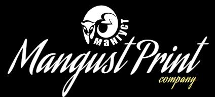 Полиграфическая компания «Мангуст»