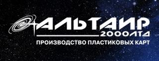 Производственная компания «Альтаир-2000 ЛТД»