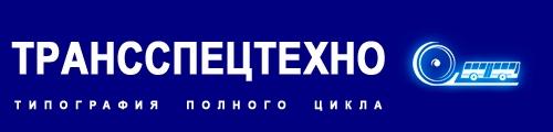Типография полного цикла «ТРАНССПЕЦТЕХНО»