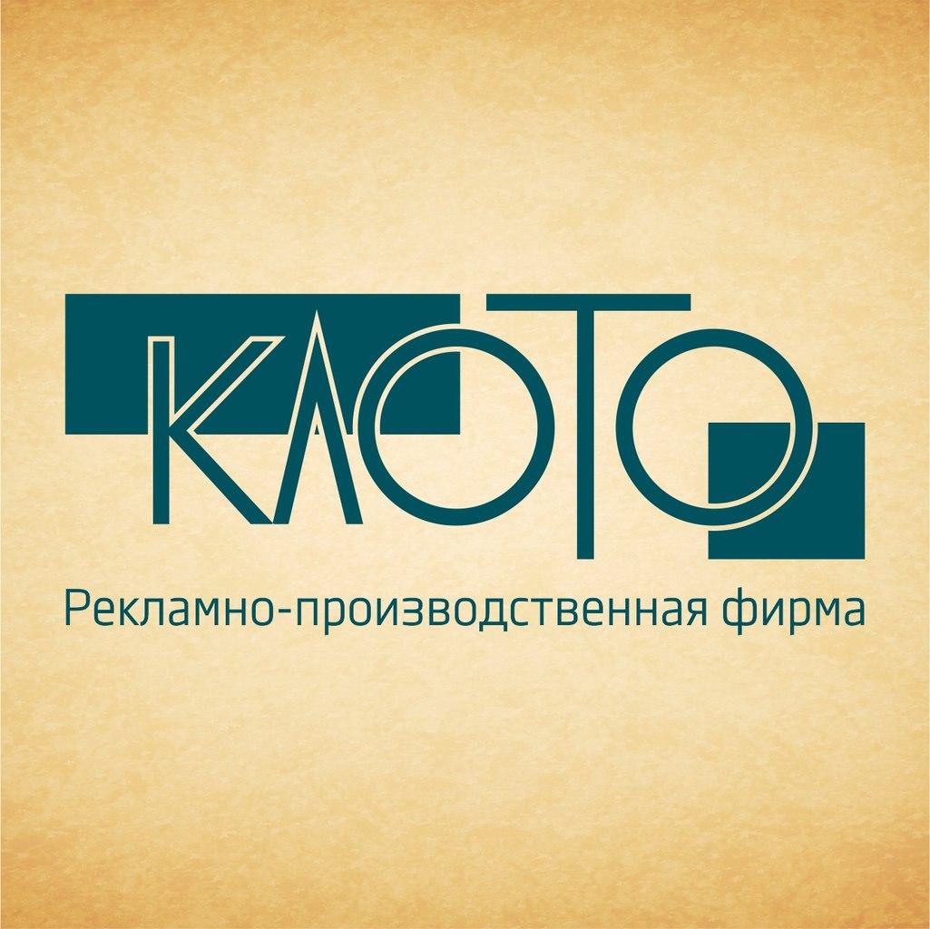 Рекламная компания «Клото»