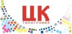Типография «РПК-ЦК»