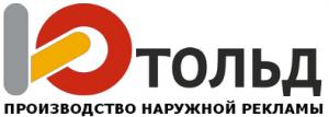 Рекламно-производственная компания «Ютольд»
