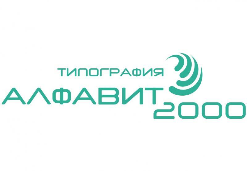 Типография «Алфавит 2000»