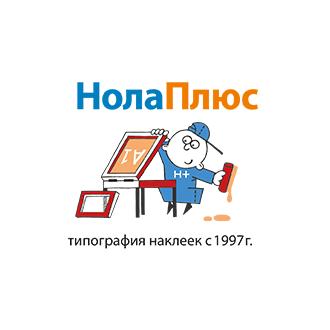 Типография наклеек ООО «Нола Плюс»