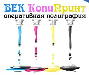 Копировальный центр «ВЕККОПИПРИНТ»