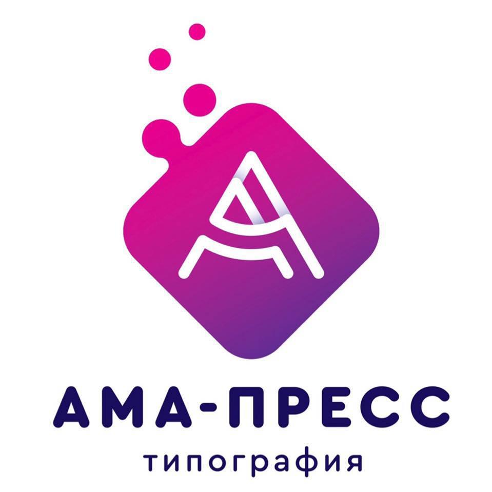 Типография «АМА-ПРЕСС»