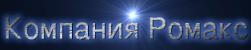 Торговая компанияООО «Ромакс»