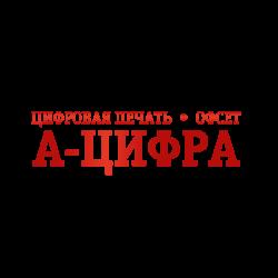Типография «А-Цифра»
