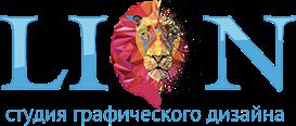 Студия графического дизайна LION