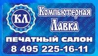 Полиграфический салон «Копи мастер»