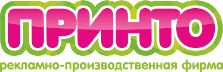 Рекламно-полиграфическая компания «Printo»
