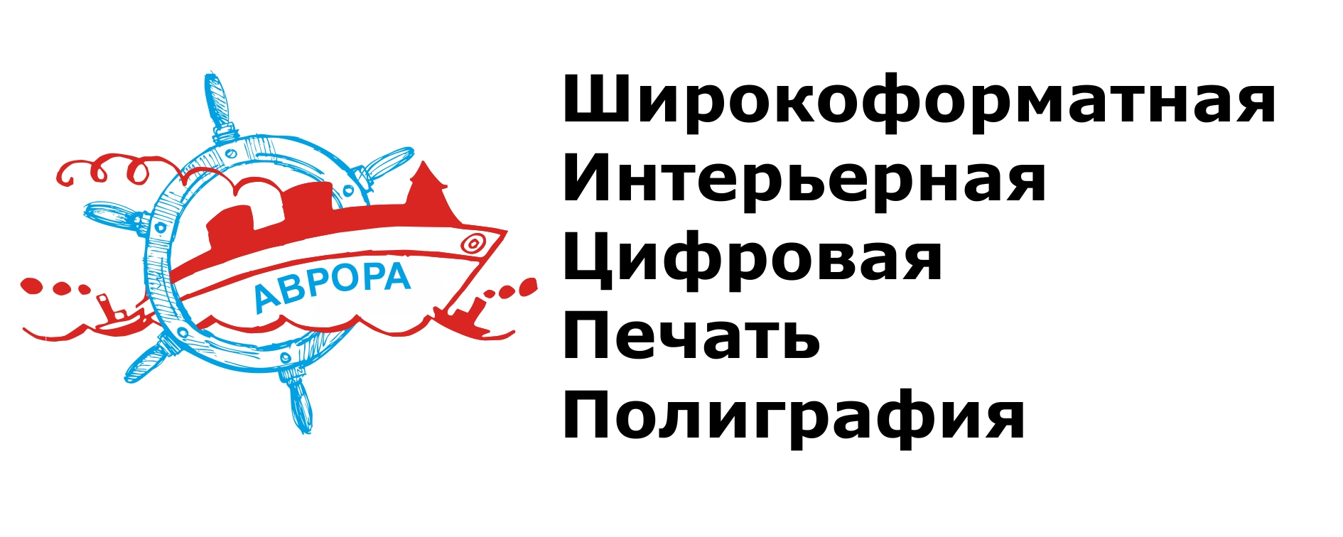 Типография «Аврора-Трейд»