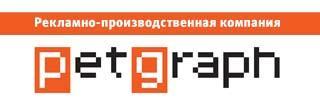 Рекламно-производственная компания «Petgraph»