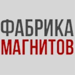 Компания «Фабрика магнитов»