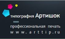 Типография «Артишок»