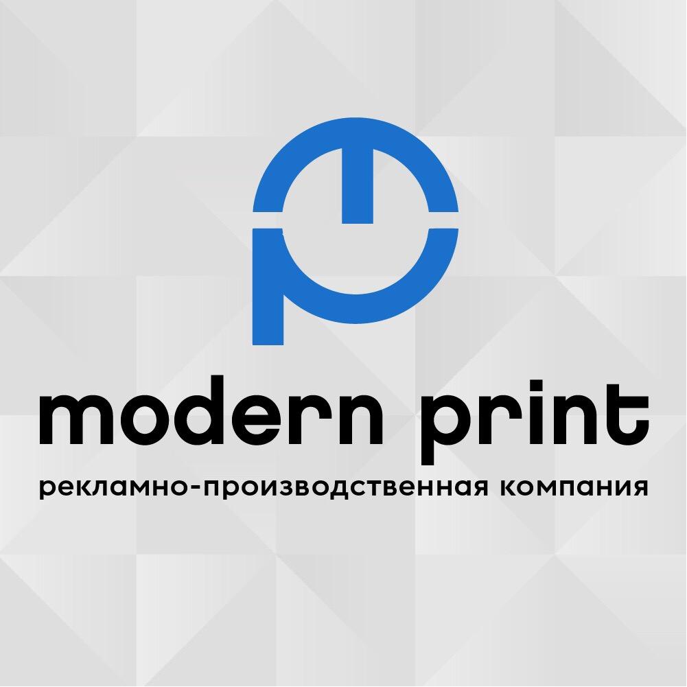 Рекламно-производственная компания «Модерн принт»