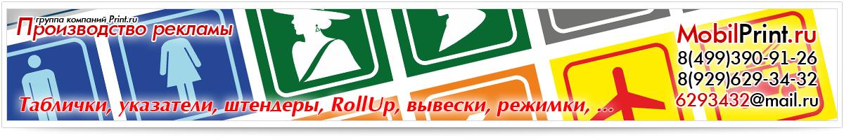 Группа компаний «Print.ru»