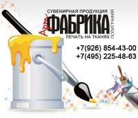 Рекламно-производственная фирма «Арт фабрика Принт»