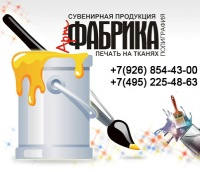 Рекламно-производственная фирма «Арт фабрика»