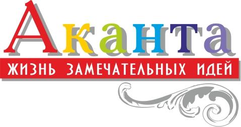Рекламное агентство «Аканта»