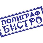 Рекламное агентство «ПолиграфБистро»
