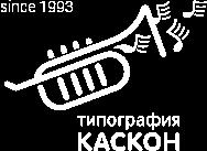 Типография «Каскон»