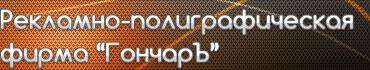 Рекламно-полиграфическое агентство «Гончаръ»