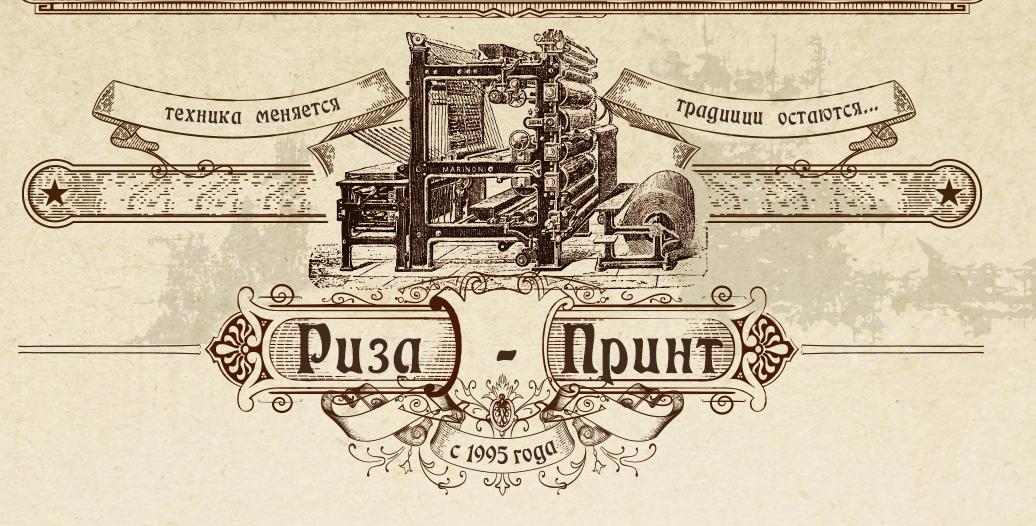 Типография «Риза-Принт»
