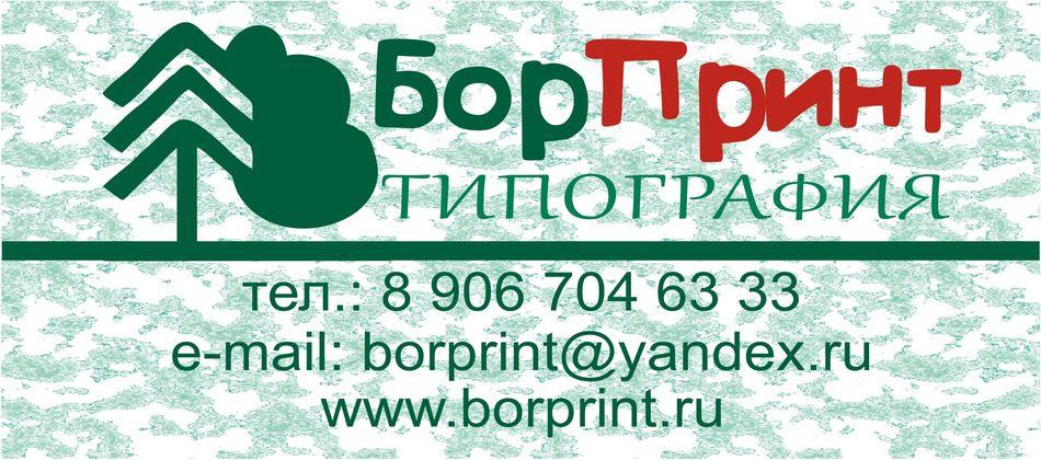 Типография «БорПринт»