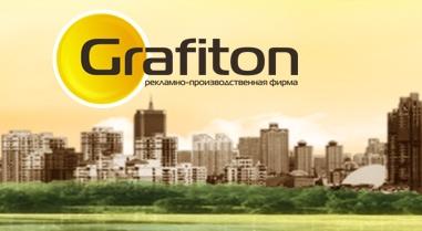 Рекламно-производственная фирма «Графитон» на проспекте Ленина