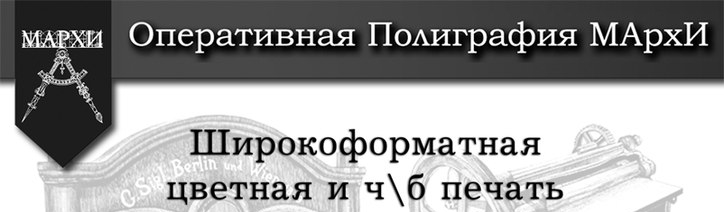 Мархи «Полиграфический центр»